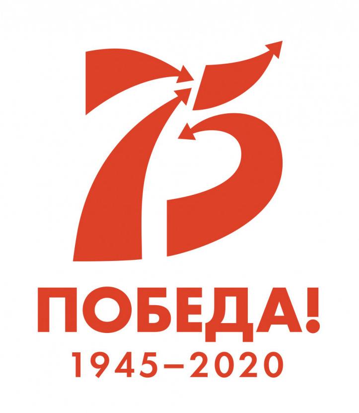 75 лет Победе!