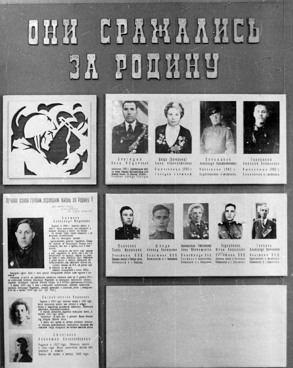 Музей школы 34 города Иркутска