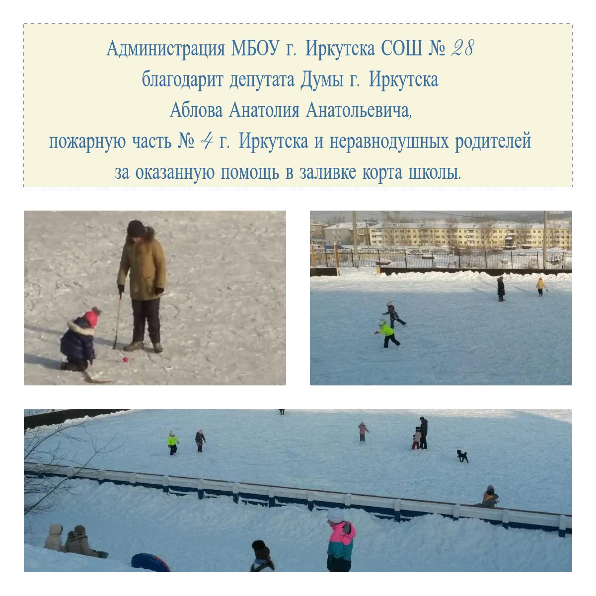 Корт школы 28 Иркутск