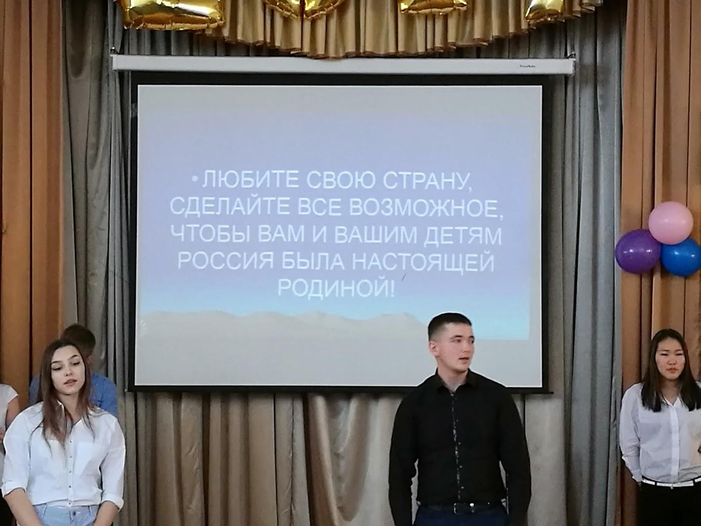 Защита проектов. Школа 28. Иркутск